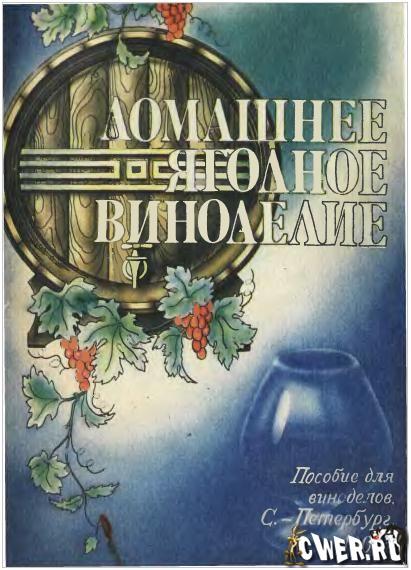 http://www.cwer.ru/files/u1045541/dom_yag_vine.jpg