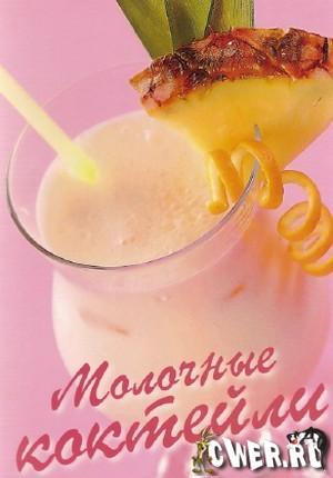 ...ста молочных коктейлей, в том числе коктейли с морожеными сливками.