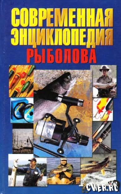 http://www.cwer.ru/files/u1075325/Encicl__ribolova.jpg