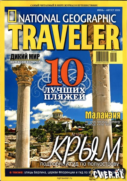 National Geographic Traveler №3 (июнь-август 2009)