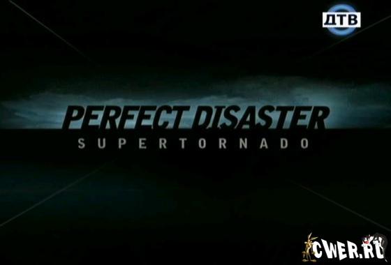 http://www.cwer.ru/files/u1097581/tornado.jpg