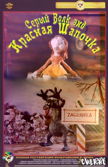 Скачать через торрент мультфильм красная шапочка и серый волк
