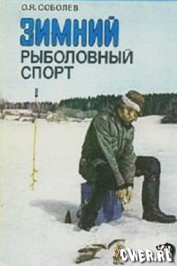 http://www.cwer.ru/files/u1136499/RybalkaZim.jpg