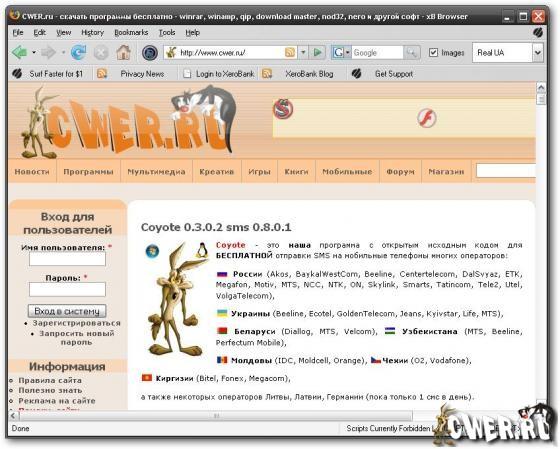 Passende software zu xerobank browser
