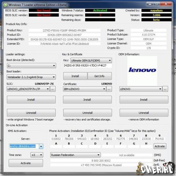 активатор windows 7 loader extreme edition бесплатно