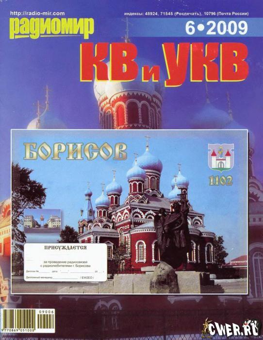 Радиомир КВ и УКВ с 2001 по 2009