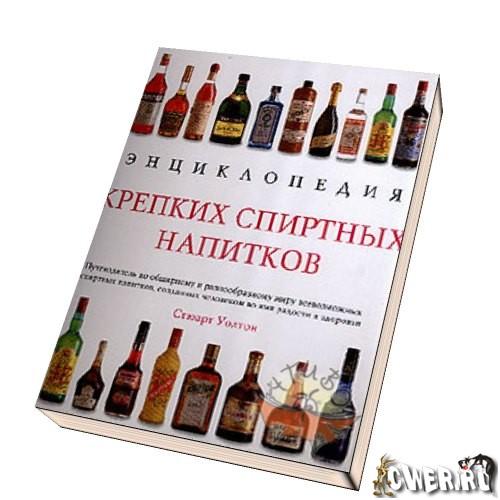 Энциклопедия крепких спиртных напитков , картинка номер 396261.