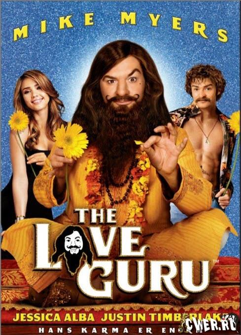 Индийский фильм гуру секс