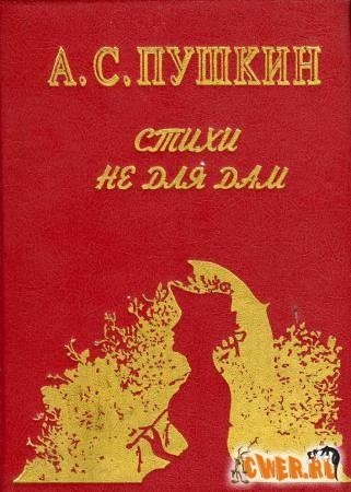 http://www.cwer.ru/files/u147096/puschkin.jpg