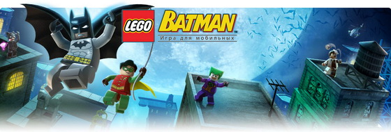 LEGO Batman: The Mobile Game (2011)