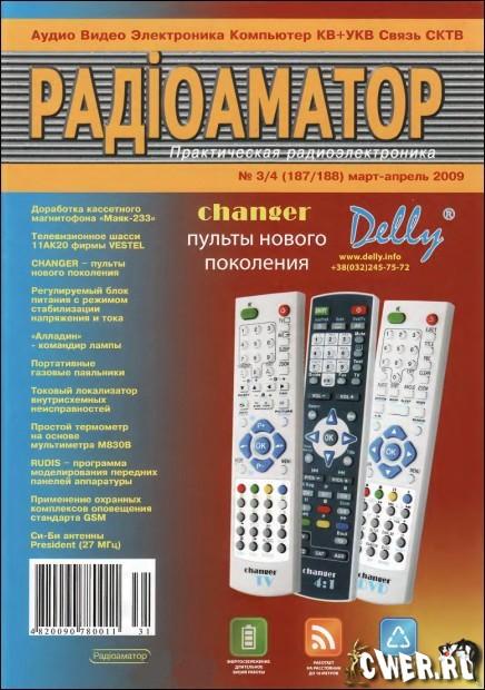 Радиоаматор №3/4 (187-188) март-апрель 2009