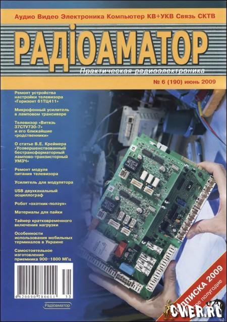 Радиоаматор №6 (190) июнь 2009