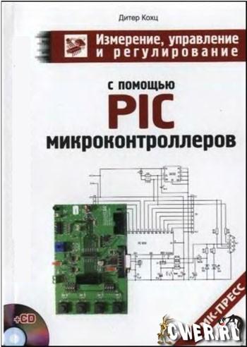 Измерение, управление и регулирование с помощью PIC микроконтроллеров