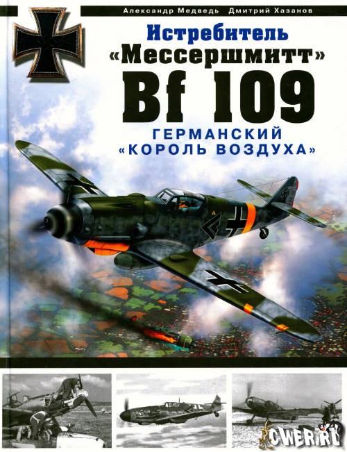 Досчитаем до МИЛЛИОНА! - Страница 3 Bf109