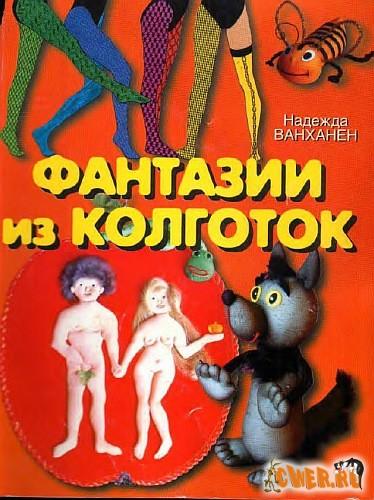 http://www.cwer.ru/files/u208154/0805/fantazii_iz_kolgotok.jpg