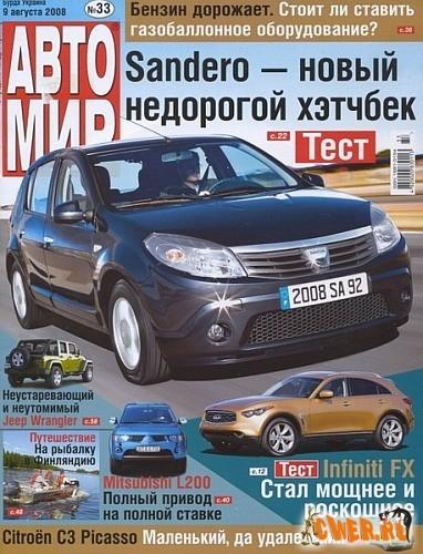 Автомир №33 (август) 2008