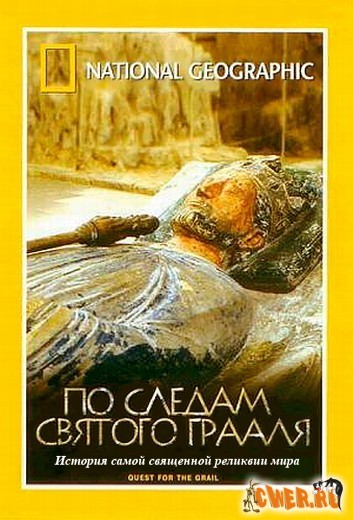 National Geographic: По следам Святого Грааля (2000) DVDRip