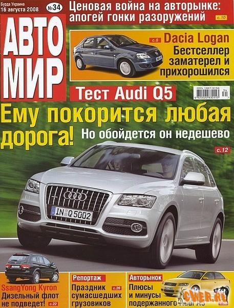 Автомир №34 (август) 2008
