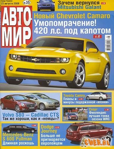 Автомир №35 (август 2008)