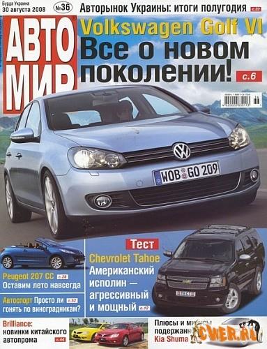 Автомир №36 (август 2008)