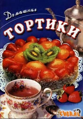 Женский Журнал - вкусные тортики рецепты форум