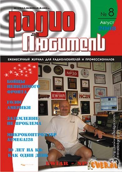 Радиолюбитель №8 (август) 2008