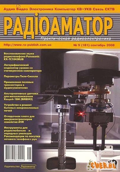 Радиоаматор №09 (181) сентябрь 2008