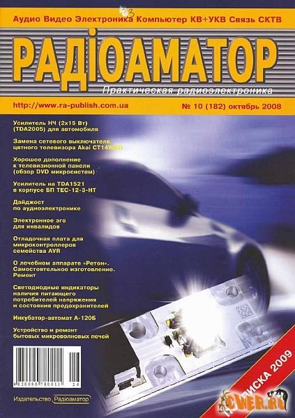 РадиоАматор №10 (октябрь) 2008