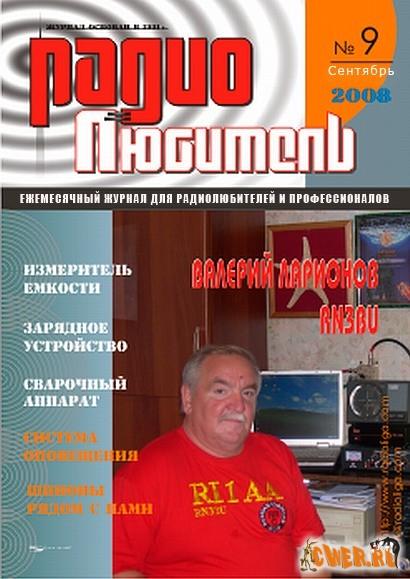 Радиолюбитель №09 (сентябрь) 2008