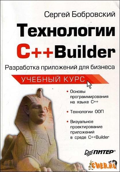 Технологии С++ Builder. Разработка приложений для бизнеса