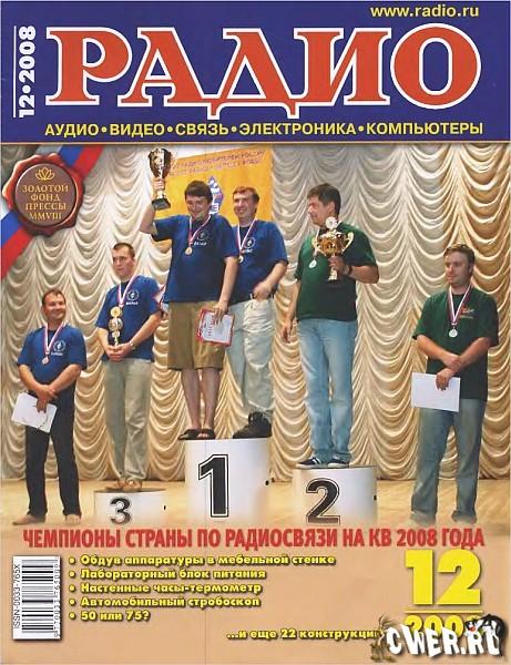 Радио №12 (декабрь) 2008