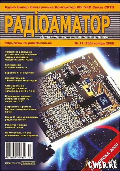 Радиоаматор №11 (183) ноябрь 2008