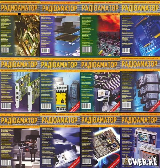 Радиоаматор. Архив 2008