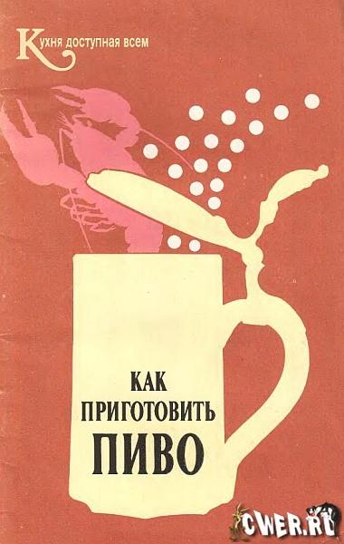 http://www.cwer.ru/files/u208154/0901/kak_prigotovit_pivo.jpg