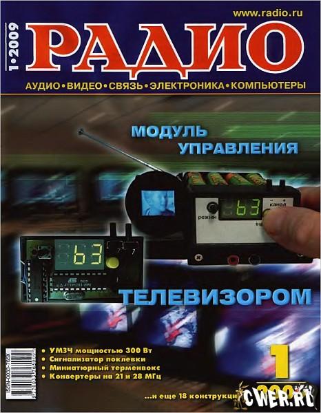 Радио №1 (январь) 2009
