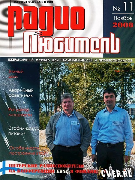Радиолюбитель №11 (ноябрь) 2008