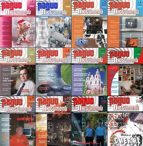 Радиолюбитель. Архив 2008