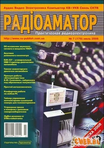 Радиоаматор №07 (179) июль 2008