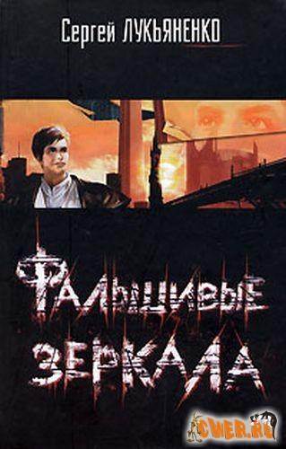 """Сергей Лукьяненко - ''Фальшивые зеркала"""" 1999"""