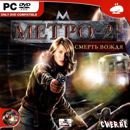 Метро-2 (