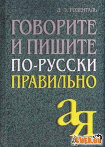 Справочник Розенталя По Русскому Языку Скачать