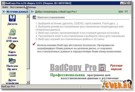 Badcopy pro 4.10.1215 rus скачать бесплатно
