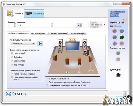 Драйвер Realtek Ac97 4 05
