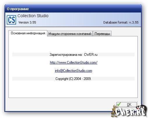 http://www.cwer.ru/files/u299979/12/sshot-2009-10-05-_17_.jpg