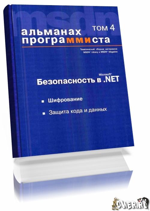 Альманах программиста