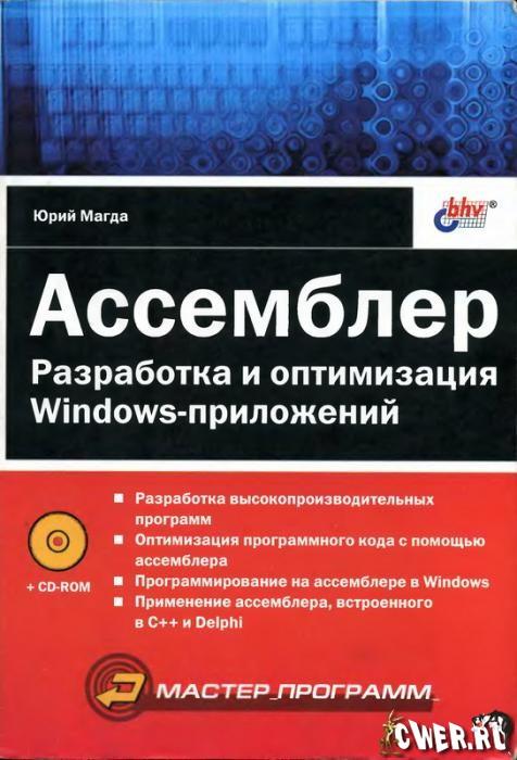 Assenbler_optimizacia_Windows-prilogeniy