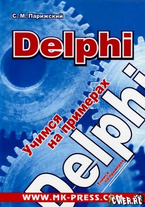 Delphi. Учимся на примерах