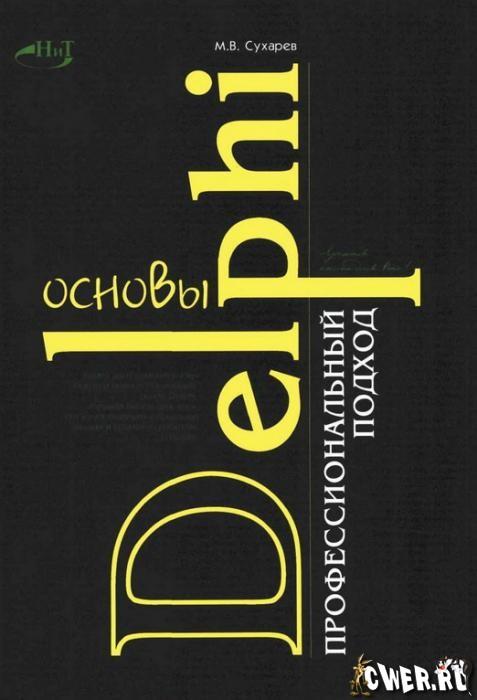 Основы Delphi