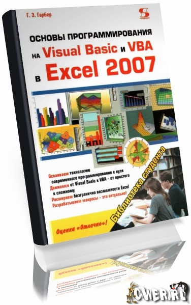 Visual Basic и VBA в Excel 2007