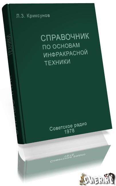 Справочник по основам инфракрасной техники